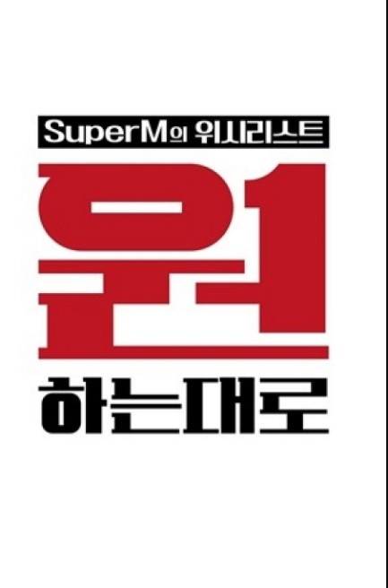 SuperM: As We Wish cast: Byun Baek Hyun, Kai, Lee Tae Min. SuperM: As We Wish Release Date: 25 September 2020. SuperM: As We Wish Episodes: 2.