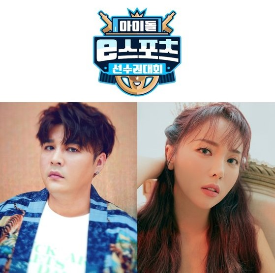 2020 Idol eSports Athletics Championships cast: Shin Dong, Hong Jin Young. 2020 Idol eSports Athletics Championships Release Date: October 2020. 2020 Idol eSports Athletics Championships Episode: 1.