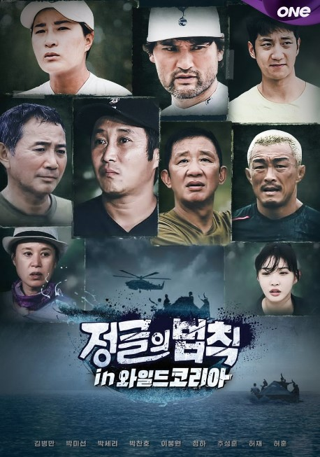 Law of the Jungle in Wild Korea cast: Kim Byung Man, Hur Jae, Park Mi Sun. Law of the Jungle in Wild Korea Release Date: 29 August 2020. Law of the Jungle in Wild Korea Episodes: 4.
