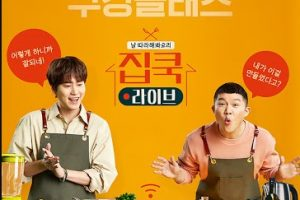 Home Cooking Live cast: Cho Kyu Hyun, Jo Se Ho. Home Cooking Live Release Date: 20 June 2020. Home Cooking Live Episode: 1.