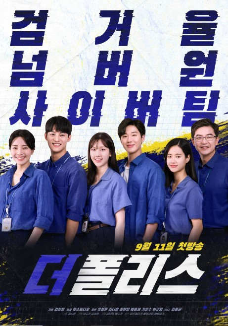 The Police cast: Kim Na Yun. The Police Release Date: 11 September 2020. The Police Episode: 7.