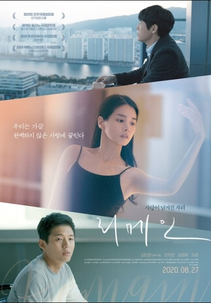 Remain  cast: Lee Ji Yeon, Kim Young Jae, Ha Joon. Remain  Release Date: 27 August 2020. Remain.