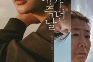 The Day I Died: Unclosed Case cast: Kim Hye Soo, Lee Jung Eun, Noh Jung Eui. The Day I Died: Unclosed Case Release Date: 12 November 2020. The Day I Died: Unclosed Case.
