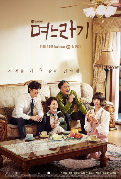 The In-Laws cast: Park Ha Sun, Kwon Yool, Moon Hee Kyung. The In-Laws Release Date: 21 November 2020. The In-Laws Episode: 12.