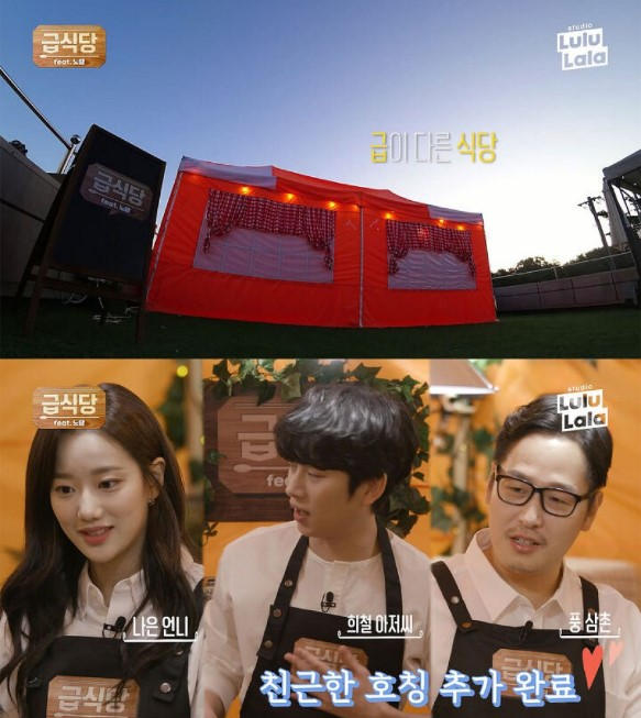 Catering Restaurant cast: Kim Poong, Kim Hee Chul, Lee Na Eun. Catering Restaurant Release Date: 28 October 2020. Catering Restaurant Episodes: 10.