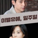 Break-up Suspension cast: Kwon Yu Ri, Hyun Woo, Han Ga Rim. Break-up Suspension Release Date: December 2020. Break-up Suspension Episode: 1.
