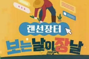 A Good Day To Go To Market cast: Lee Soo Geun, Park Na Rae, Yang Se Chan. A Good Day To Go To Market Release Date 1 October 2020. A Good Day To Go To Market Episodes: 10.