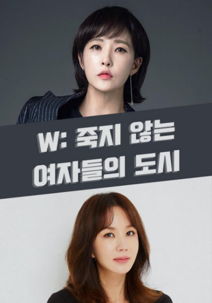 W: The City of Women Who Never Die cast: Kim Sun Ah, Uhm Jung Hwa, Kwon Yool. W: The City of Women Who Never Die Release Date 2021. W: The City of Women Who Never Die Episode: 1.