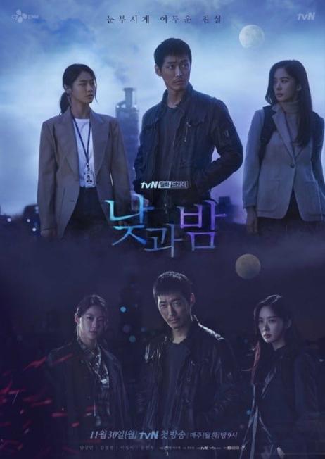Awaken cast: Nam Goong Min, Lee Chung Ah, Kim Seol Hyun. Awaken Date: 30 November 2020. Awakens episodes: 16.