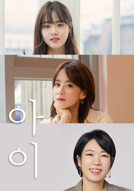 Child cast: Kim Hyang Gi, Ryu Hyun Kyung, Yeom Hye Ran. Child Release Date 2021. Child.