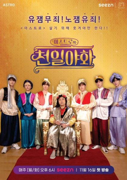 One Thousand and One Nights cast: MJ, Jin Jin, Cha Eun Woo. One Thousand and One Nights Release Date: 16 November 2020. One Thousand and One Nights Episodes: 12.