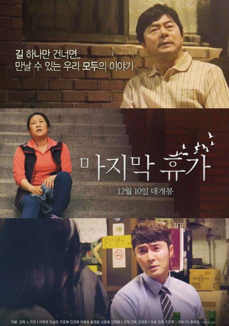 Last Holiday cast: Lee Young Bum, Jang Soon Mi, Jo Dong Hyuk. Last Holiday Release Date: 10 December 2020. Last Holiday.