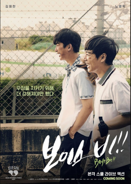 Boys Be! cast: Kim Hee Chan, Noh Young Hak, Kang Hyuk Il. Boys Be! Release Date: December 2020. Boys Be!.