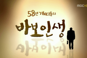58 The Year of the Dog cast: Gil Yong Woo, Jo Chan Hyung, Jo Ayoung. 58 The Year of the Dog Release Date: 31 December 2020. 58 The Year of the Dog.