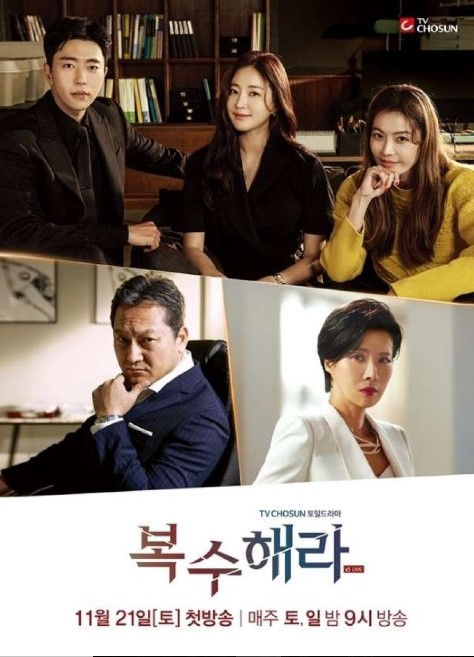 The Goddess of Revenge cast: Kim Sa Rang, Yoon Hyun Min, Yoon So Yi. The Goddess of Revenge Release Date: 21 November 2020. The Goddess of Revenge Episodes: 16.