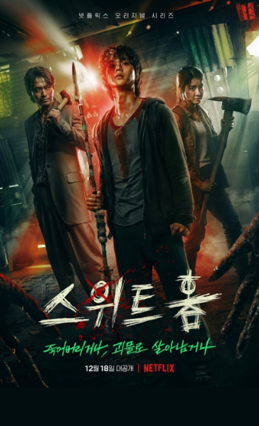 Sweet Home cast: Song Kang, Lee Jin Wook, Lee Shi Young. Sweet Home Release Date: 18 December 2020. Sweet Home episodes: 10.
