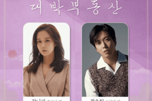 Great Real Estate cast: Jang Na Ra, Jung Yong Hwa. Great Real Estate Release Date 14 April 2021. Great Real Estate Episodes: 32.