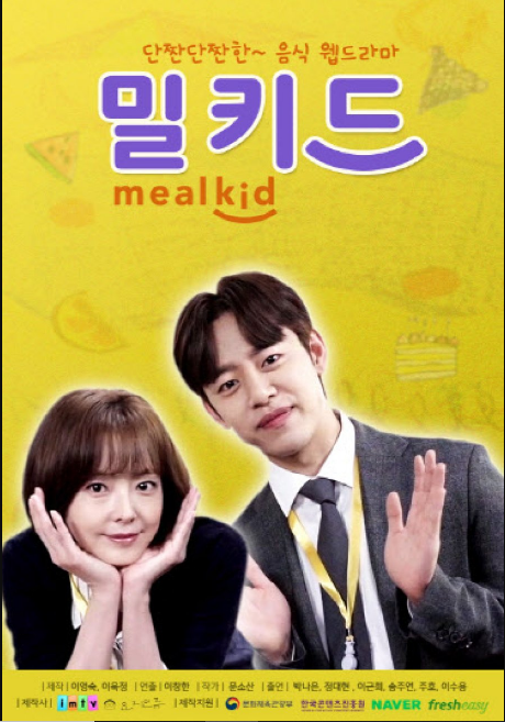 Meal Kid cast: Park Na Eun, Jung Dae Hyun, Zu Ho. Meal Kid Release Date: 16 November 2020. Meal Kid Episode: 10.