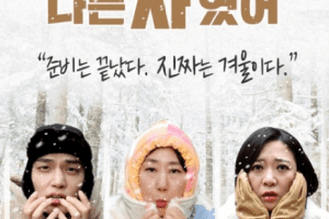 Winter Story cast: Ra Mi Ran, Kim Sook, Jung Hyuk. Winter Story Release Date November 2020. Winter Story Episode: 1.
