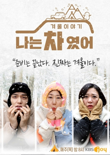 Winter Story cast: Ra Mi Ran, Kim Sook, Jung Hyuk. Winter Story Release Date November 2020. Winter Story Episode: 1.