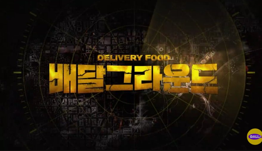 Delivery Food Grounds cast: Lee Tae Kyung. Delivery Food Grounds Release Date 12 November 2020. Delivery Food Grounds Episodes: 12.