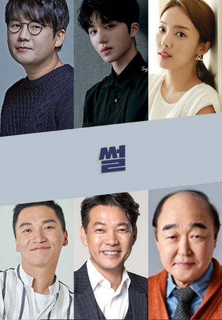 Sseol cast: Chani, Kim Kang Hyun, Kim So Ra. Sseol Release Date: 22 January 2021. Sseol.