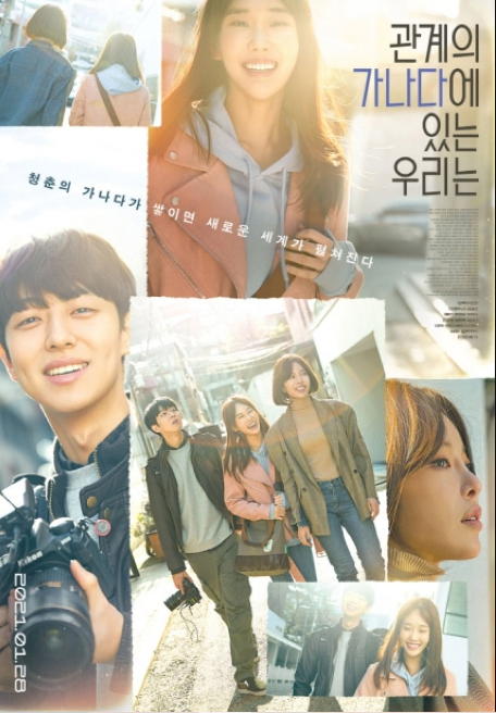The ABCs of Our Relationship cast: Eun Hae Sung, Oh Ha Nee, Jang Jun Hee. The ABCs of Our Relationship Release Date: 28 January 2021. The ABCs of Our Relationship.