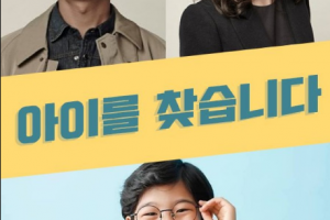 Drama Festa: Find the Child cast: Park Hyuk Kwon, Jang So Yeon, Oh Ja Hun. Drama Festa: Find the Child Release Date 2021. Drama Festa: Find the Child Episode: 1.