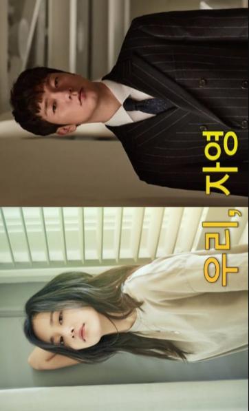 Woo Ri and Ja Young cast: Hyun Bin, Yoo Hae Jin, Im Yoon Ah. Woo Ri and Ja Young Release Date: 2021. Woo Ri and Ja Young.