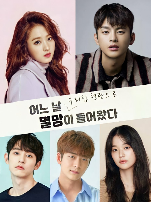 The One Day Destruction Entered the Front Door of My House cast: Seo In Guk, Park Bo Young, Lee Soo Hyuk. The One Day Destruction Entered the Front Door of My House Release Date: 3 May 2021. The One Day Destruction Entered the Front Door of My House Episodes: 16.