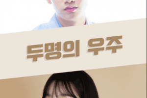 Two Universes cast: Lee Soo Min, Kim In Seong, Ryu Eui Hyun. Two Universes Release Date: 2021. Two Universes Episode: 1.