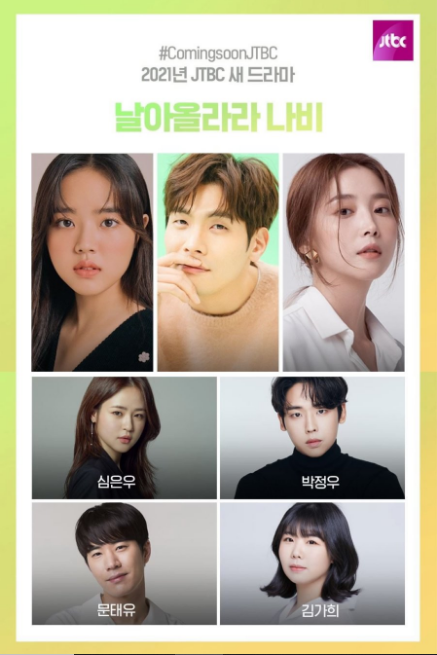 Flying Butterflies is a Korean Drama (2021). Flying Butterflies cast: Kim Hyang Gi, Choi Daniel, Oh Yoon Ah. Flying Butterflies Release Date: 24 May 2021. Flying Butterflies Episodes: 16.