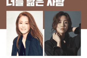 A Person Like You cast: Go Hyun Jung, Shin Hyun Bin, Kim Jae Young. A Person Like You Release Date: 28 June 2021. A Person Like You Episodes: 16.