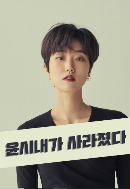 Yoon Shi Nae is Gone cast: Lee Joo Young. Yoon Shi Nae is Gone Release Date 2021. Yoon Shi Nae is Gone.