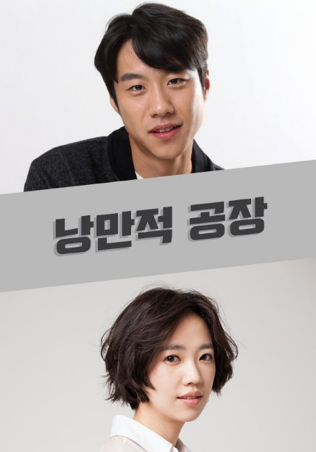 Romantic Factory cast: Shim Hee Sub, Jeon Hye Jin. Romantic Factory Release Date 2021. Romantic Factory.