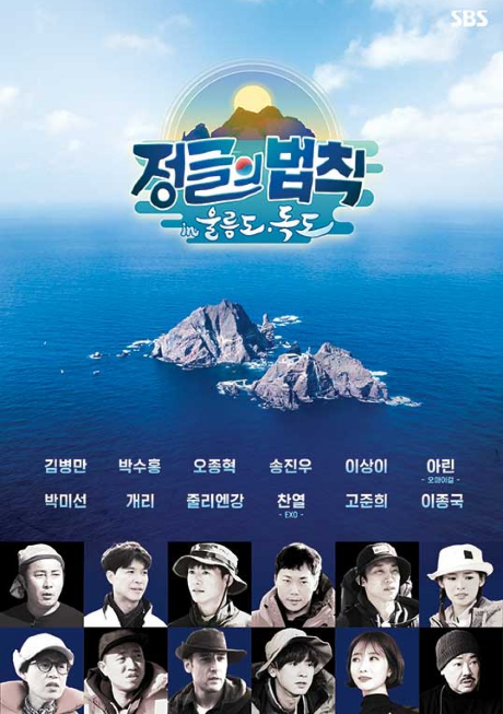 Law of the Jungle in Ulleungdo & Dokdo cast: Kim Byung Man, Park Soo Hong, Oh Jong Hyuk. Law of the Jungle in Ulleungdo & Dokdo Release Date: 12 December 2020. Law of the Jungle in Ulleungdo & Dokdo Episodes: 4.