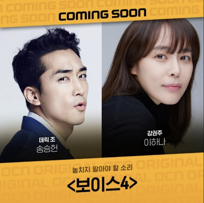 Voice 4: Time of Judgment cast: Lee Ha Na, Song Seung Heon. Voice 4: Time of Judgment Release Date: 5 June 2021. Voice 4: Time of Judgment Episodes: 16.