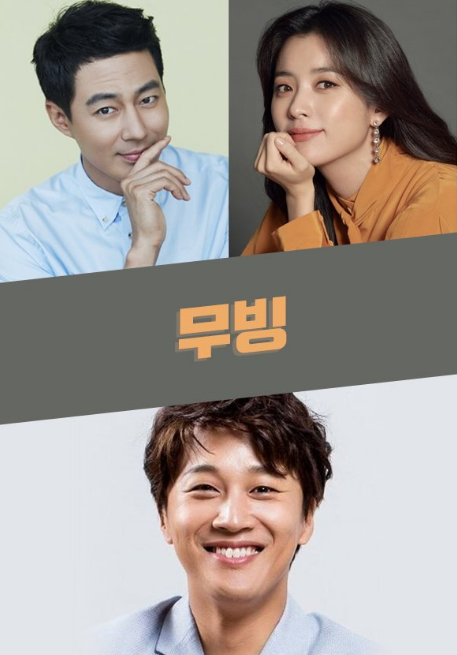 Moving cast: Han Hyo Joo, Jo In Sung, Cha Tae Hyun. Moving Release Date: August 2021. Moving Episodes: 16.