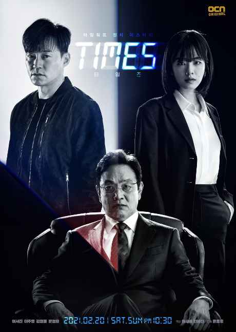 Times cast: Lee Seo Jin, Lee Joo Young, Kim Yeong Cheol. Times Release Date: 20 February 2021. Times Episodes: 12.