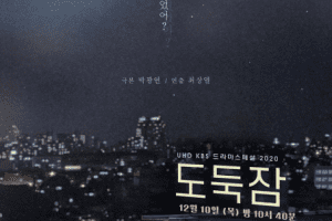 Drama Special Season 11: Stealing Sleep cast: Kim Bo Ra, Dong Ha, Hwang Bo Ra. Drama Special Season 11: Stealing Sleep Release Date: 10 December 2020. Drama Special Season 11: Stealing Sleep Episode: 1.