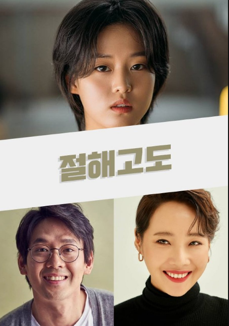 The Altitude of the Sea cast: Lee Yeon, Park Jong Hwan, Kang Kyung Hun. The Altitude of the Sea Release Date: 2021. The Altitude of the Sea.
