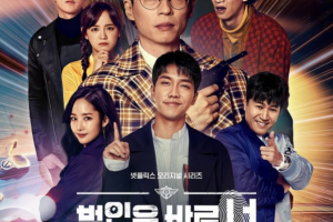 Busted 3 cast: Lee Kwang Soo, Yoo Jae Suk, Park Min Young. Busted 3 Release Date: 22 January 2021. Busted 3 Episode: 0.