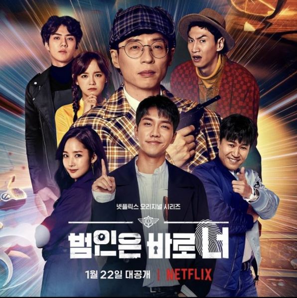 Busted 3 cast: Lee Kwang Soo, Yoo Jae Suk, Park Min Young. Busted 3 Release Date: 22 January 2021. Busted 3 Episodes: 8.