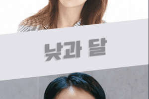 Day and Moon cast: Yoo Da In, Jo Eun Ji, Jung Young Sub. Day and Moon Release Date: 2021. Day and Moon.