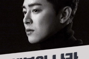 The Land of Happiness cast: Jo Jung Suk. The Land of Happiness Release Date: 2021. The Land of Happiness.