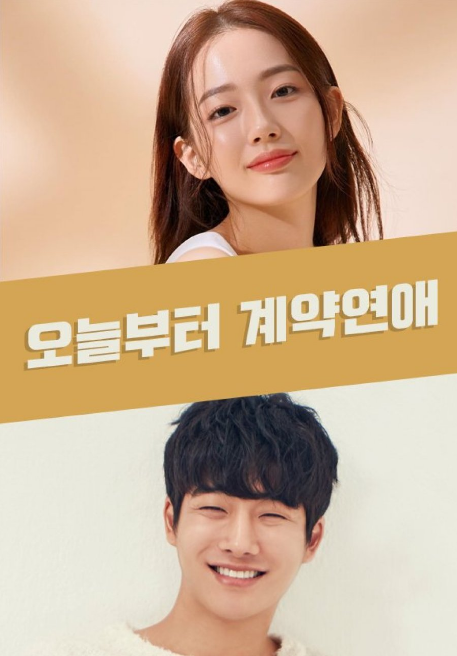 Contract Relationship Starting Today cast: Kim Byeong Kwan, Lee Eun Jae, Kang Yul. Contract Relationship Starting Today Release Date 2021. Contract Relationship Starting Today Episode: 1.