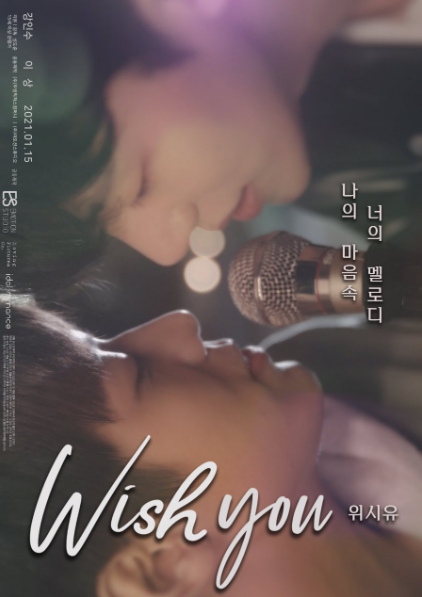 WISH YOU: Your Melody From My Heart the Movie cast: Kang In Soo, Lee Sang, Baek Seo Bin. WISH YOU: Your Melody From My Heart the Movie Release Date: 15 January 2021. WISH YOU: Your Melody From My Heart the Movie.