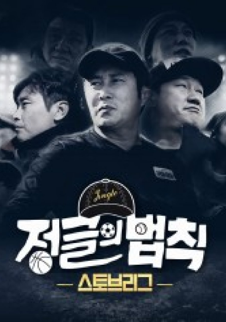Law of the Jungle - Stove League cast: Park Mi Sun, Jang Sung Kyu, Ryu Soo Young. Law of the Jungle - Stove League Release Date: 16 January 2021. Law of the Jungle - Stove League Episodes: 4.