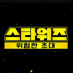 Star Wars: Dangerous Invitation cast: Han Seung Woo, Kang Seung Sik, Heo Chan. Star Wars: Dangerous Invitation Release Date: 17 January 2021. Star Wars: Dangerous Invitation Episodes: 10.