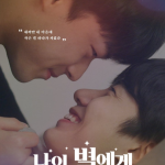 To My Star (Movie) cast: Son Woo Hyun, Kim Kang Min, Jeon Jae Yeong. To My Star (Movie) Release Date: 5 March 2021. To My Star (Movie).